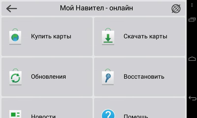 Обновление карты навител через андроид