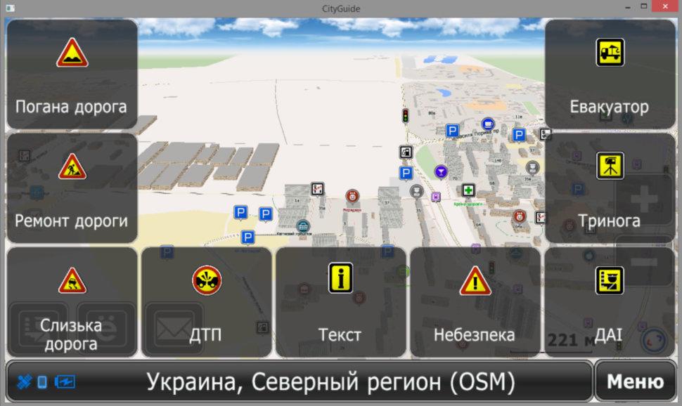 Навигация Android Программы