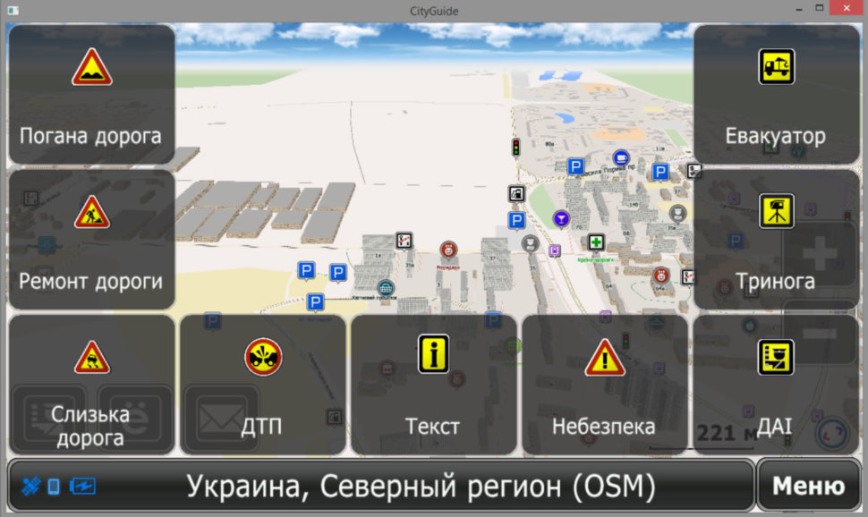 Android Программа Навигации